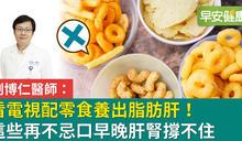 零食吃出肝病!不戒小心早晚要換肝