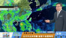一分鐘報天氣 /週日(05/09日) 鋒面略接近 週末高溫悶熱山區午後局部雷雨