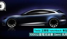 Tesla 正開發 hatchback 車型,1000公里電池貨車 Semi 先用