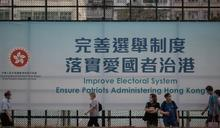 香港修改選舉制度:圍堵民主派、禁煽惑投白票與國安資格審查