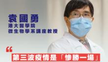 【新型肺炎】袁國勇:第三波疫情是「慘勝」是人類不尊重動物所致