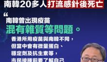 【流感疫苗】南韓20多人打流感針後死亡 何栢良呼籲接種前了解敏感反應