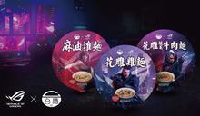臺酒與華碩ROG聯手推出「電競泡麵」6月中上市