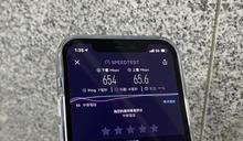 iPhone 12 Pro搭5G 下載遊戲超快 (圖)