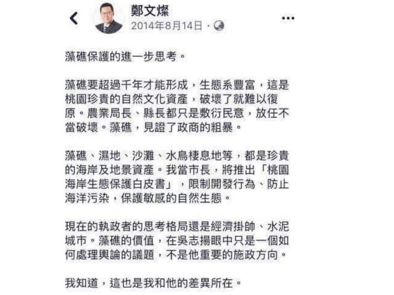 環評「翻案」成功 鄭文燦臉書被灌爆