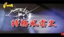 台灣演義/早年暗殺行動到現代跟監任務 特務風雲史|2020.10