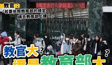 管仁健觀點》台灣到底還有多少所的「翠華中學」?