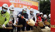 昌平國小多功能樂活館興建工程動土 打造全方位教育城堡