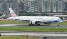 6班機遭鳥擊!桃機跑道突關閉 華航急轉降松山機場