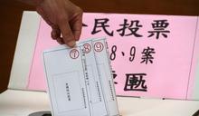 反萊豬、珍愛藻礁等4項公投 中選會公告︰8/28舉行投票
