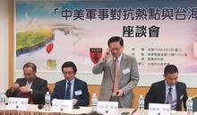 中國動武喊話多 台灣仍須謹慎提防