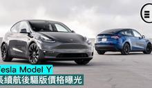 Tesla Model Y 長續航後驅版價格曝光