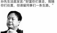 中國良心企業家孫大午遭重判18年 民營企業老闆朝不保夕