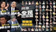 萊豬戰線延長 藍推公投和罷免萊委