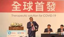 力晶集團旗下智合推新冠肺炎解決方案 發展治療性疫苗