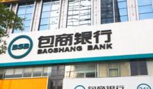 中國包商銀行宣布破產背後:明天系肖建華失蹤多年 江派錢袋子遭沒收