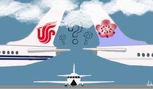 獨/解方!華航更名或許可以不影響航權!
