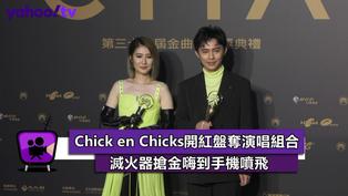 金曲/Chick en Chicks開紅盤奪演唱組合 滅火器搶金嗨到手機噴飛