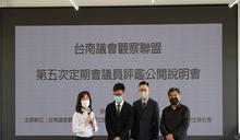 台南議會觀察聯盟將量化、質化並重 做為議員評鑑標準