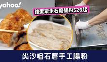 【尖沙咀美食】雞蛋粟米石磨腸粉$26起!堅守傳統手工腸粉味道