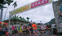 2020知本溫泉公益馬拉松報名活動開跑 邀您來熱血奔馳、熱情公益