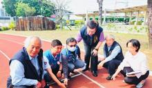 立委、議員聯手爭取經費 后里月眉國小運動場6月底動工整修