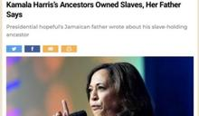 【專文】賀錦麗(Kamala Harris),何許人也?