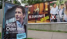 領奧地利向「右」轉 31歲外長有望成歐洲最年輕總理