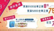 【雀巢】11.11 會員感謝日 買滿 $500 全單正價8️折(只限11/11)