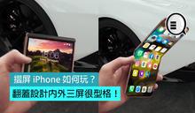 摺屏 iPhone 如何玩?翻蓋設計內外三屏很型格!