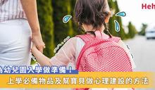 幼兒園入學物品清單!讓孩子開開心心上學去