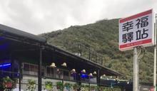 左化鵬》基隆熱門外木山 幸福驛站