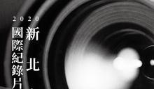 新北國際紀錄片月27日府中15登場 國際金獎精選紀錄片免費看