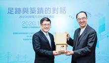 足跡與築蹟的對話-2020台灣電力文化資產論壇