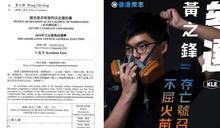 北京接管香港,讓立法會選舉名存實亡!黃之鋒等12位民主派參選人,遭褫奪立法會參選資格