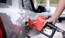 川普夫婦確診震盪國際油價 汽、柴油明起調降0.2元