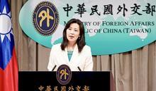 總統出訪團員外交部:考量維安全團申請禮遇