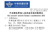 共軍2架運8擾台 國軍防空飛彈追監