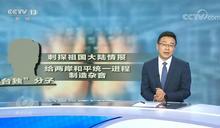 快新聞/李孟居上《央視》「被認罪」 台灣基進:對台心理戰劇本