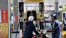 明汽油價格不調整 柴油調降1角