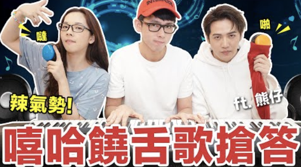 Rap Challenge! 饒舌歌曲搶答賽!feat. 熊仔
