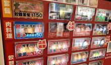 【食力】去日本吃拉麵第一關就被這台機器難倒?日本餐飲業為何這麼愛用餐券機?