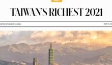 富比世揭全台50大富豪 黑馬「神秘鞋王」成全台首富