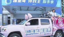 國民黨反萊豬皮卡涉非法改裝 公路總局:檢舉即召回