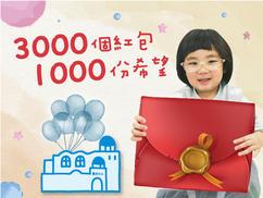 3千個紅包,1千個希望