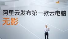 中國雲電腦沒想像中安全!檔案、程式全存雲端 網友怕成「黨的電腦」