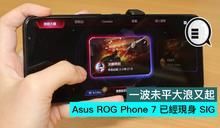 一波未平大浪又起,Asus ROG Phone 7 已經現身 SIG
