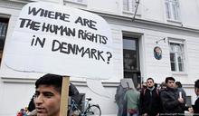 「直到沒有難民再想來丹麥申請避難」