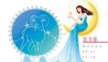 【瑪法達星座運勢】牡羊座 11.04~11.10