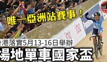 【場地單車】香港明年5月辦國家盃經費700萬 緊貼疫情發展仍存變數